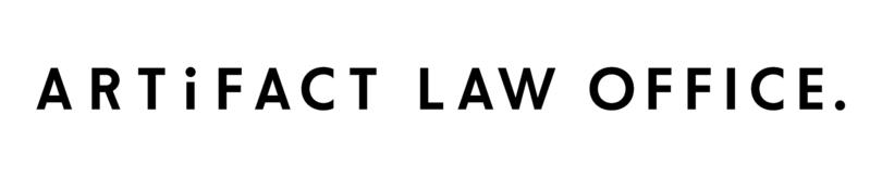 アーティファクト法律事務所